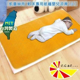【凱蕾絲帝】台灣製造-不夾膚-舒爽紋路紙纖涼蓆(嬰兒蓆60*120)