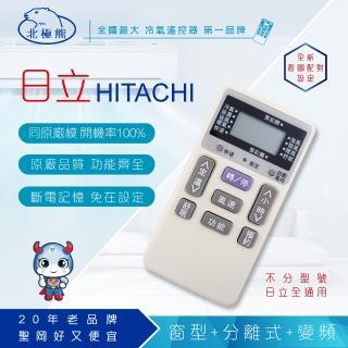 【Dr.AV】AI-H1  HITACHI 日立專用冷氣遙控器(窗型、分離式、變頻皆適用)