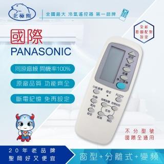 【Dr.AV】AI-P1 Panasonic 國際 專用冷氣遙控器(窗型、分離式、變頻皆適用)