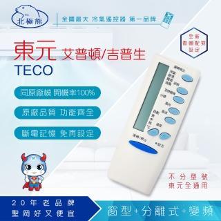 【Dr.AV】AI-T1  TECO東元、APTON艾普頓、Gibson吉普生 專用冷氣遙控器(窗型、分離式、變頻皆適用)