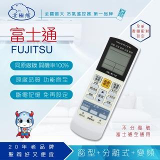 【Dr.AV】AR-RY10 Fujitsu 富士通 變頻 專用冷氣遙控器(窗型、分離式、變頻皆適用)