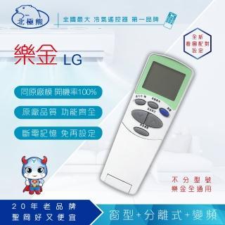 【Dr.AV】BP-LG 樂金、冰點、良峰 變頻專用冷氣遙控器(窗型、分離式、變頻皆適用)