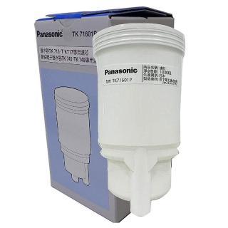 【Panasonic 國際牌】鹼性離子整水器濾心(TK71601P)