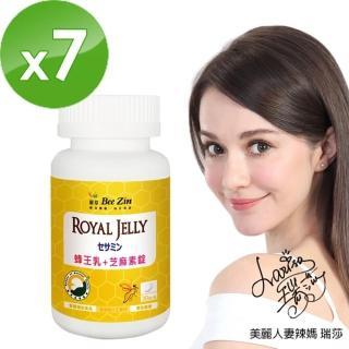 【BeeZin康萃】高活性蜂王乳+芝麻素錠x7瓶(600毫克/錠 ;30錠/瓶)