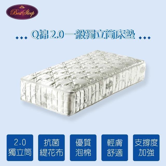 【BEST SLEEP 倍斯特手工名床】小資手工一般2.0獨立筒(3尺幼兒單人)