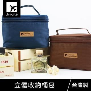 【*Unicite】立體收納桶包/化妝包/美妝收納