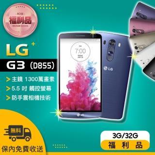 【LG 福利品】G3 D855 32GB 極簡 新智慧