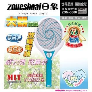 【日象】大器旋風充電式電蚊拍(ZOM-3800)