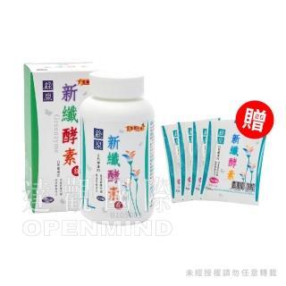 【綠泉新纖酵素錠】180錠/瓶(贈隨身包X2包  4錠/包)