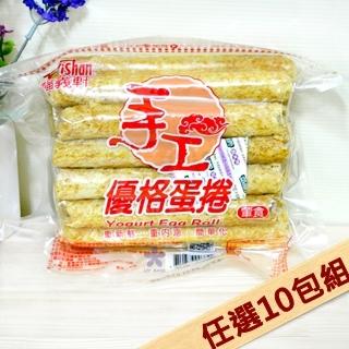【福義軒】手工優格蛋捲&其他口味(10包組任選)