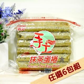 【福義軒】手工抹茶蛋捲&其他口味(6包組任選)