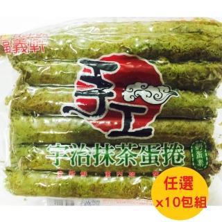 【福義軒】手工抹茶蛋捲&其他口味(10包組任選)