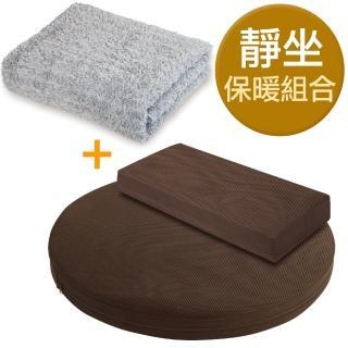 【源之氣】竹炭靜坐墊組合/二色可選 /大圓形+小四方加高+竹炭靜坐毛毯(40123+10366)