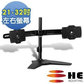 【HE】桌上型左右雙螢幕架-適用21-32吋(H732TS)