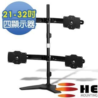 【HE】桌上型多動向四螢幕架-適用21-32吋(H734TS)