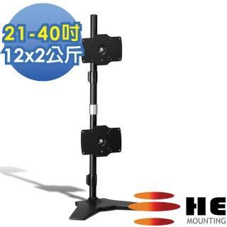 【HE】桌上型上下雙螢幕架-適用21-32吋(H042TS)