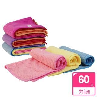 【OHKINA】亮彩超細纖維潔淨抹布(超值60入)