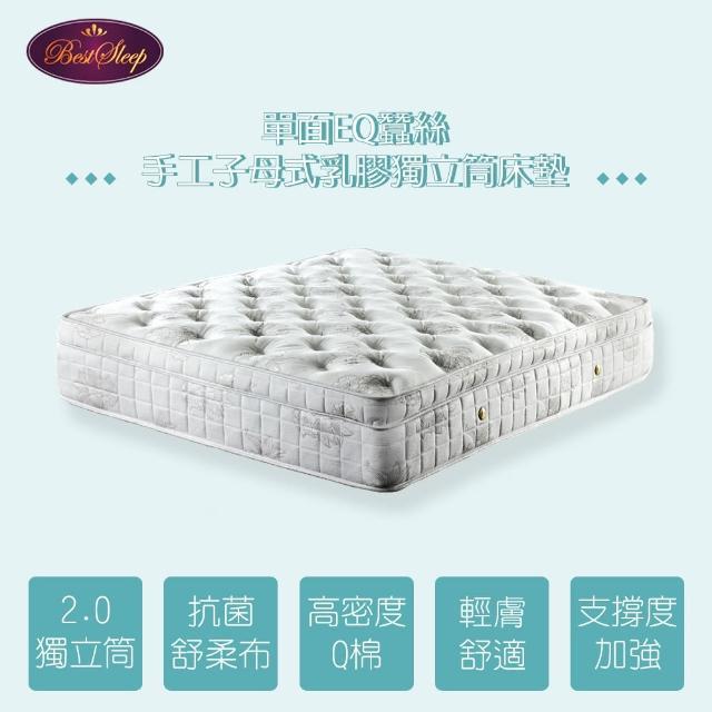 【BEST SLEEP 倍斯特手工名床】頂級手工子母式乳膠獨立筒(雙人特大)