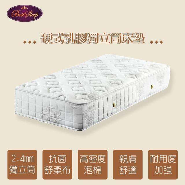 【BEST SLEEP 倍斯特手工名床】五星級手工硬式乳膠獨立筒床墊(3尺單人)