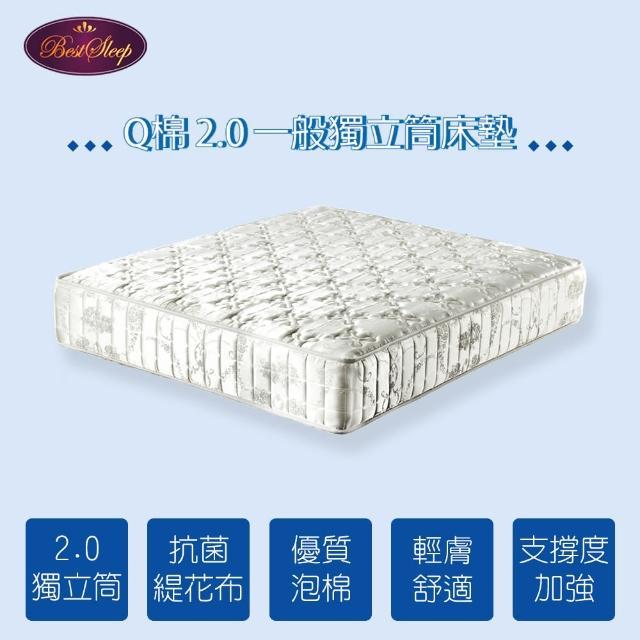 【BEST SLEEP 倍斯特手工名床】小資手工一般2.0獨立筒(6尺雙人加大)