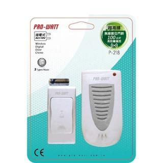 【PRO-WATT】插電式超高頻無線數位門鈴120公尺(P-218DC)
