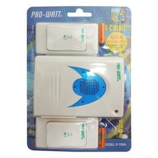 【PRO-WATT】超高頻無線數位門鈴 雙按鈕組(P-708A)