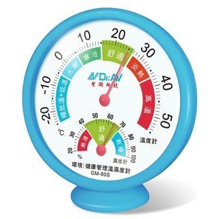【Dr.AV】環境管理溫濕度計GM-80S(2入)