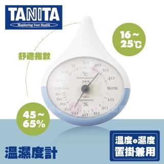 【TANITA】小水滴房間溫濕度計(藍白色*TT-510BL)