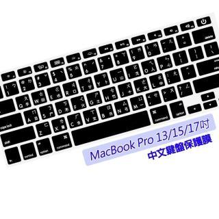 Apple MacBook Pro 中文鍵盤保護膜(台灣專用注音、倉頡)