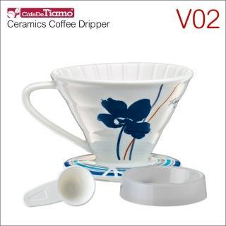 【Tiamo】V02陶瓷貼花咖啡濾器組-藍色(HG5547B)