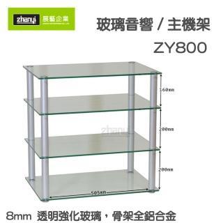 【展藝】ZY800(透明強化玻璃架)
