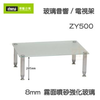【展藝】ZY500(霧面強化玻璃架)