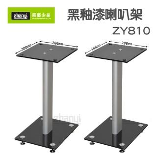 【展藝】ZY810(黑釉漆喇叭架)