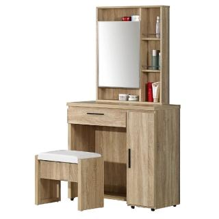 【東京家居】蘭姆2.7尺橡木紋收納鏡台(含收納化妝椅)