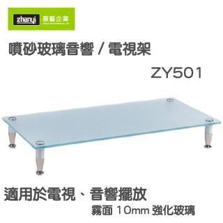 【展藝】ZY501(霧面強化玻璃架)
