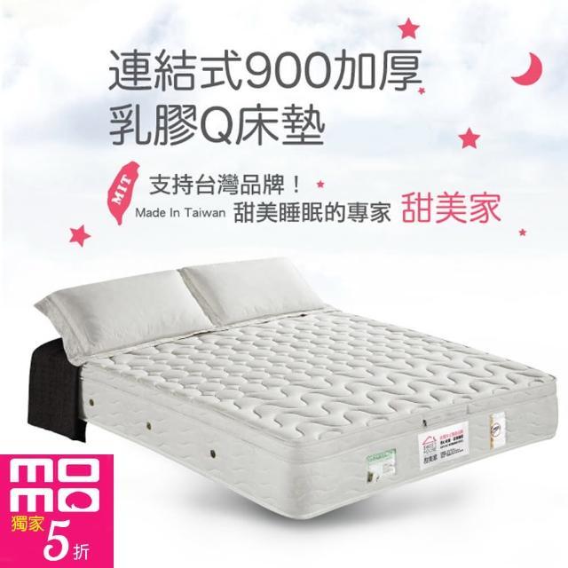 【甜美家】連結式900顆加厚乳膠Q床墊(雙人5尺 贈高級全包式保潔墊)
