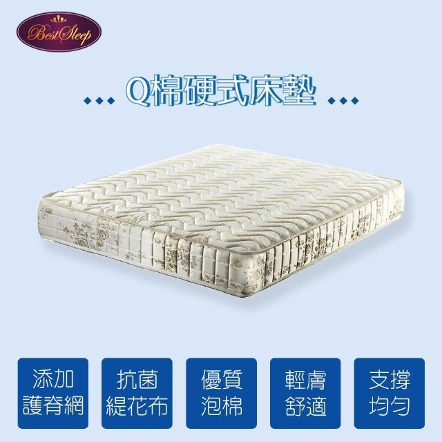 【BEST SLEEP 倍斯特手工名床】小資手工硬式床墊(5尺標準雙人)