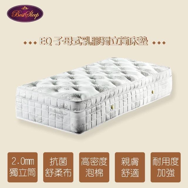 【BEST SLEEP 倍斯特手工名床】五星級手工子母式乳膠獨立筒(3.5尺標準單人)