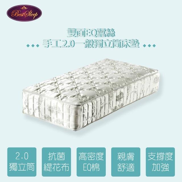 【BEST SLEEP 倍斯特手工名床】頂級手工一般2.0獨立筒(3.5尺標準單人)