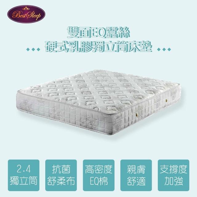 【BEST SLEEP 倍斯特手工名床】頂級手工硬式乳膠獨立筒(5尺雙人)