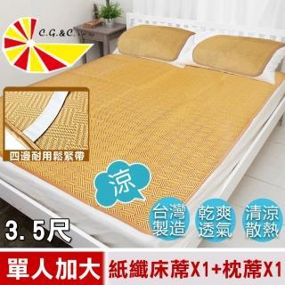 【凱蕾絲帝】台灣製造-軟床專用透氣紙纖單人加大涼蓆二件組(3.5尺 1蓆1枕)