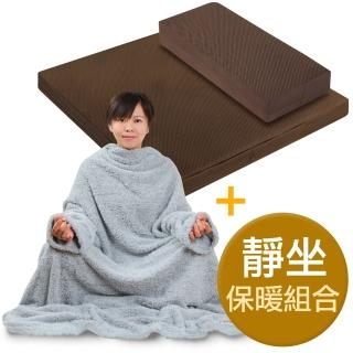 【源之氣】竹炭靜坐墊組合/二色可選/加大四方+小四方加高+竹炭靜坐袖毯(40128+10375)