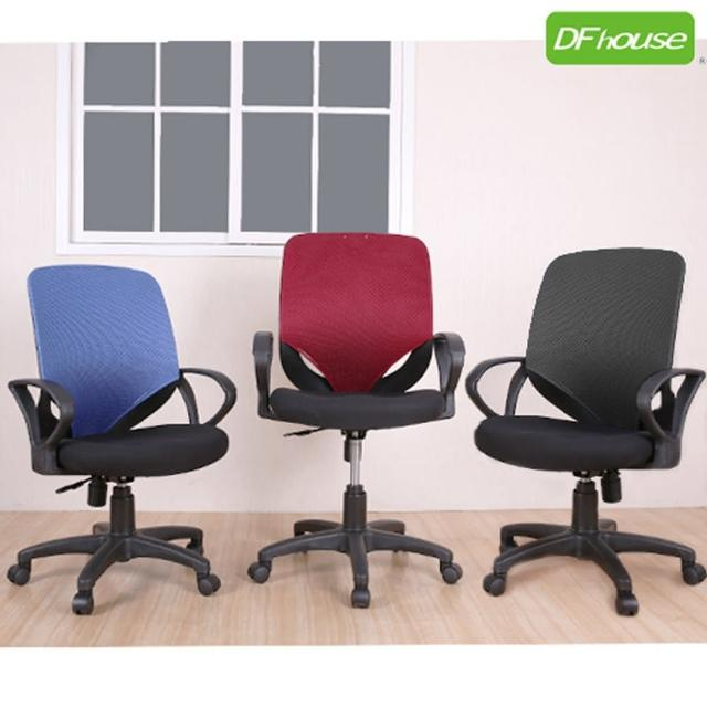 【DFhouse】艾爾文網布電腦椅 -標準-無頭枕(3色)