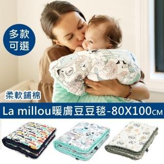 【La Millou】暖膚豆豆毯-標準款(26款)