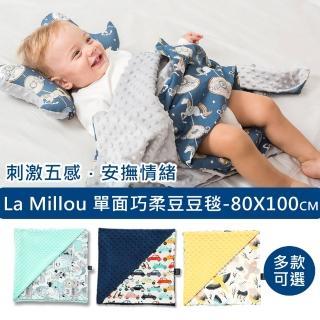 【La Millou】單面豆豆巧柔毯(27款)