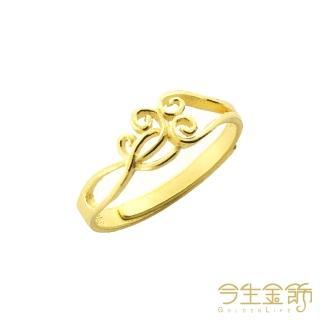 【今生金飾】如意祥雲戒指(純金時尚戒指)