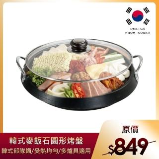 【新錸家居】韓式麥飯石多功能不沾烤盤(各種爐具適用)