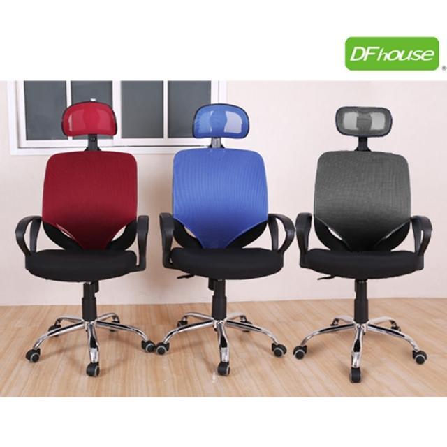 【DFhouse】艾爾文網布電腦椅-全配-附頭枕(3色)