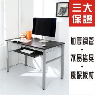 【BuyJM】環保低甲醛仿馬鞍皮120公分附鍵盤穩重型電腦桌(黑色)