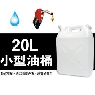 【生活King】汽油桶/水桶/儲水桶(20公升-2入)